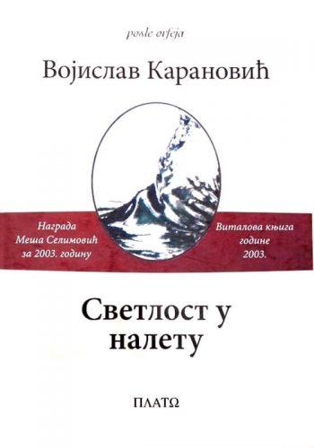 """2003. - Vojislav Karanović za knjigu """"Svetlost u naletu"""""""