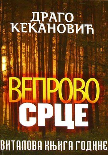 """2012. - Drago Kekanović za roman """"Veprovo srce"""""""