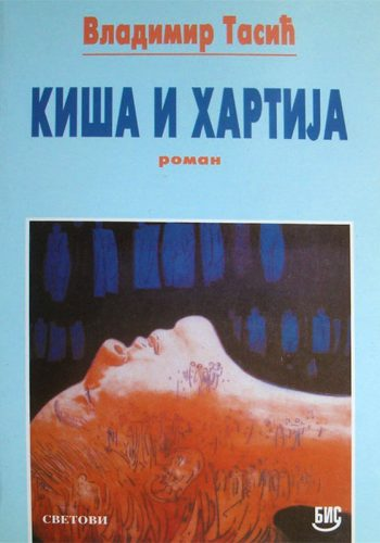"2004. - Vladimir Tasić za roman ""Kiša i hartija"""