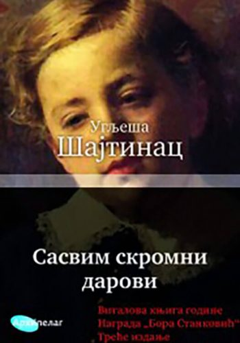 """2011. - Uglješa Šajtinac za roman """"Sasvim skromni darovi"""""""