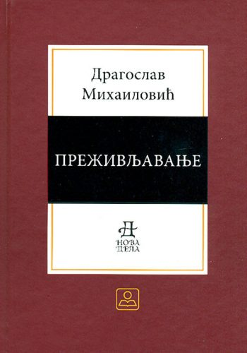 "2010. - Dragoslav Mihailović za roman ""Preživljavanje"""